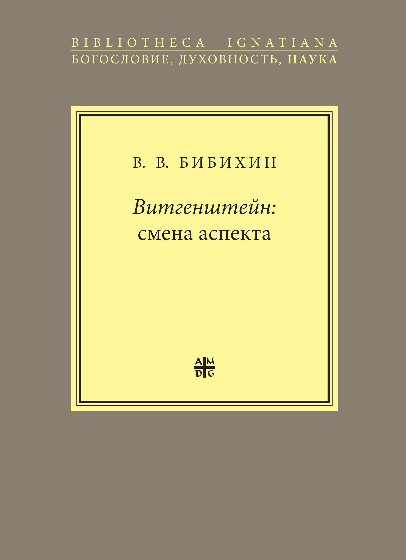 Витгенштейн: смена аспекта_В. В. Бибихин