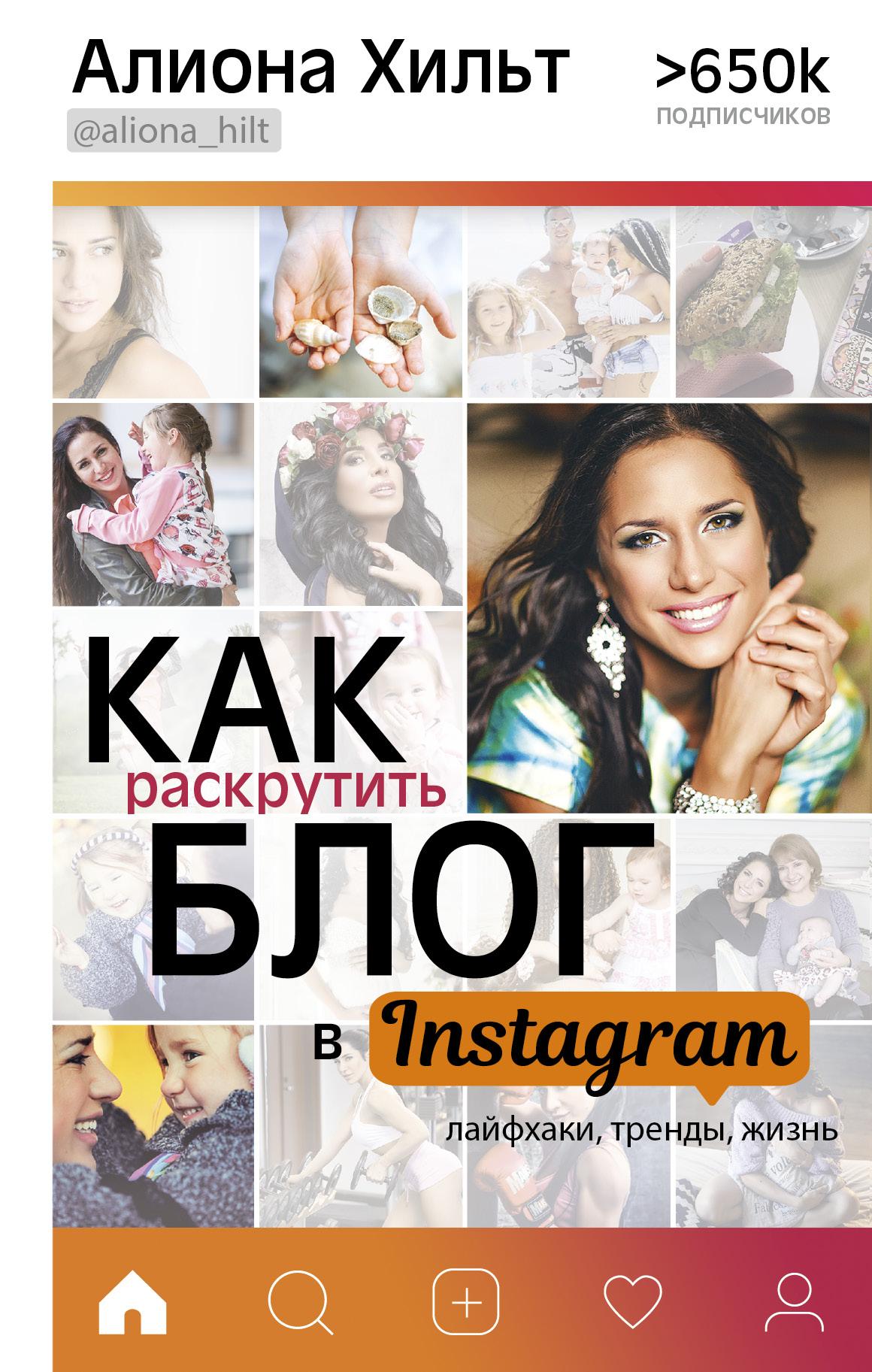 Алиона Хильт Как раскрутить блог в Instagram: лайфхаки, тренды, жизнь алиона хильт как раскрутить блог в instagram лайфхаки тренды жизнь