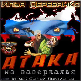Илья Деревянко Атака из Зазеркалья илья деревянко блокпост