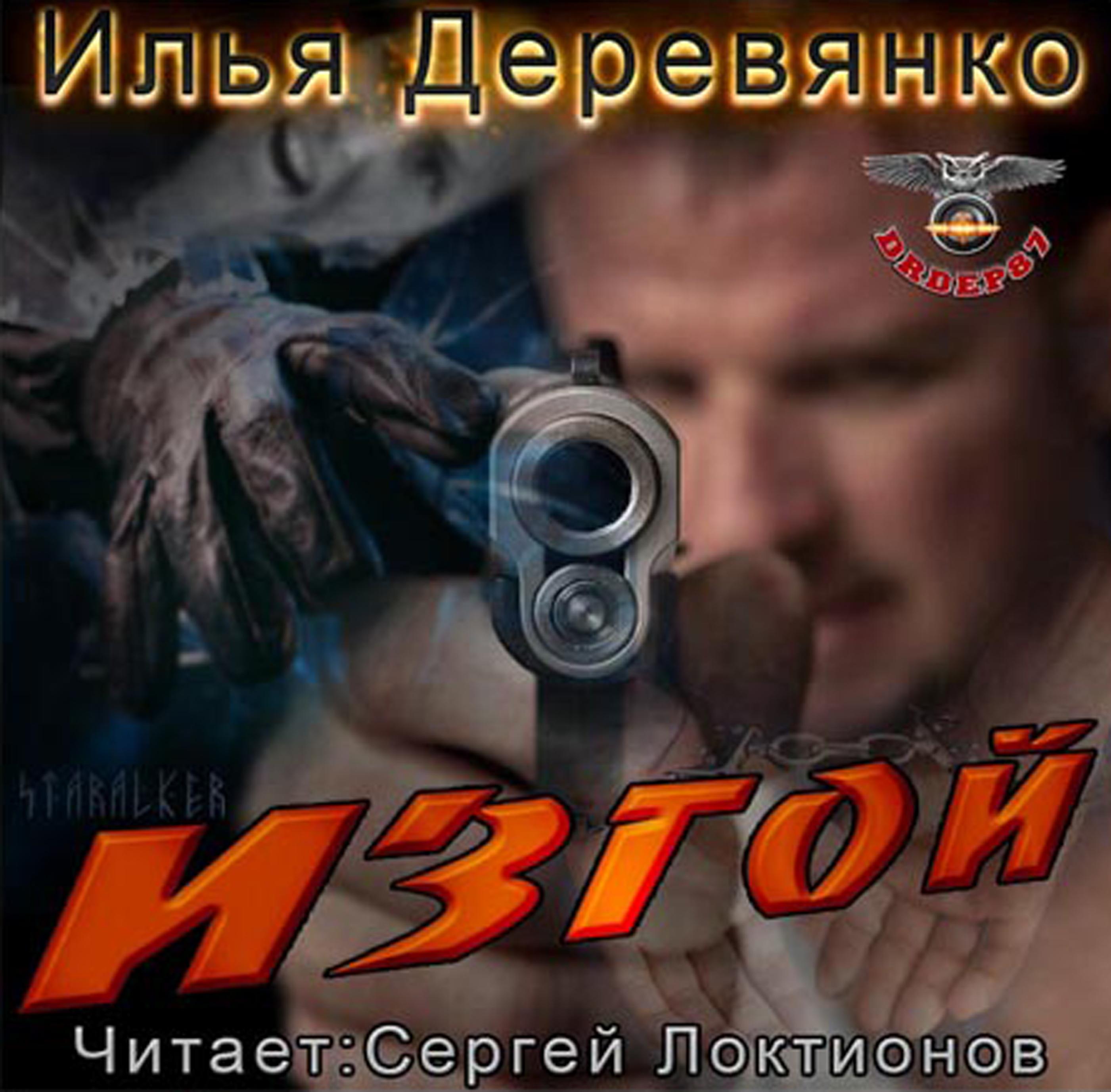 Илья Деревянко Изгой илья деревянко перемещение
