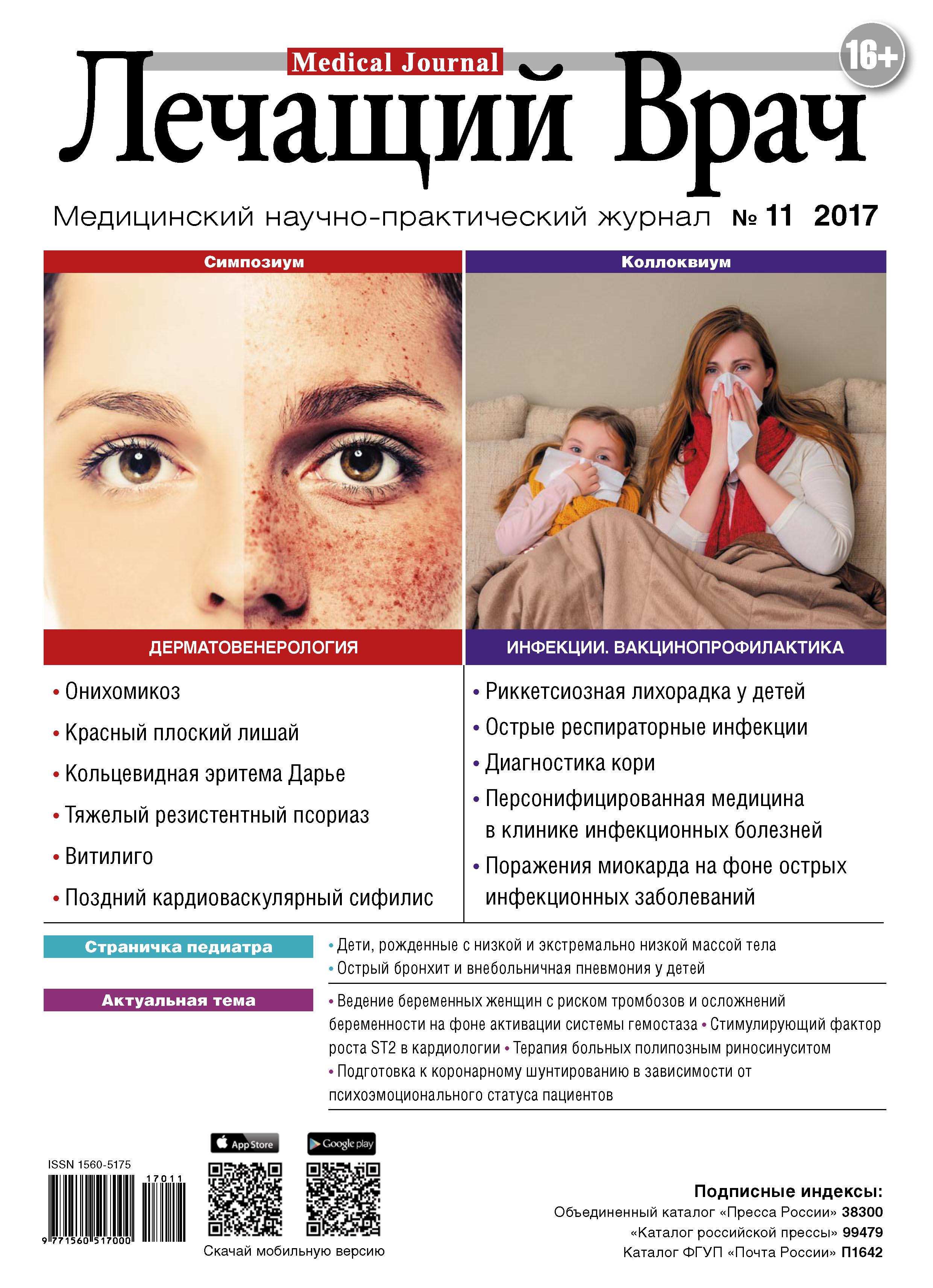 Открытые системы Журнал «Лечащий Врач» №11/2017