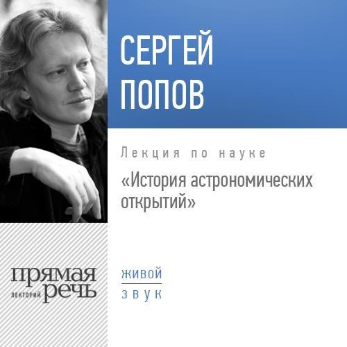 цены Сергей Попов Лекция «История астрономических открытий»