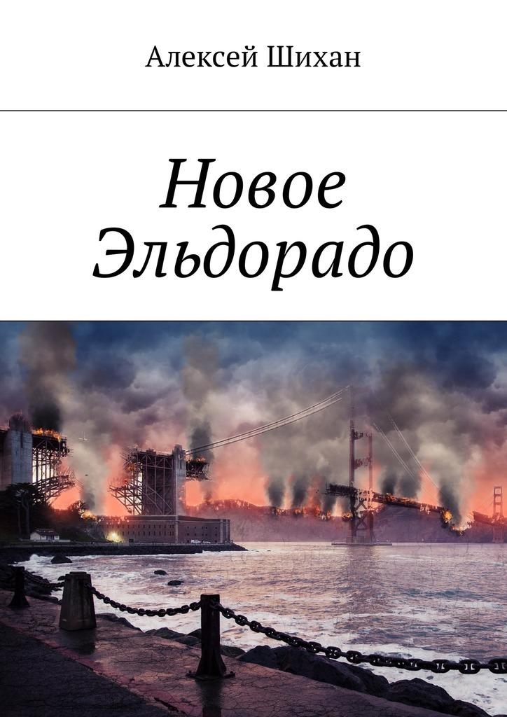 Алексей Шихан Новое Эльдорадо