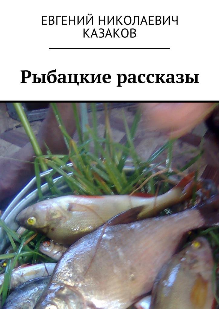 Рыбацкие рассказы