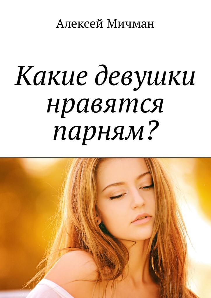 Алексей Мичман Какие девушки нравятся парням?