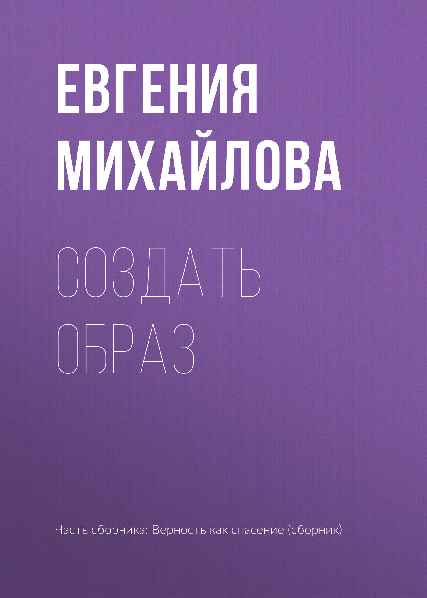 Евгения Михайлова Создать образ тоня виатровски сделай свою книгу