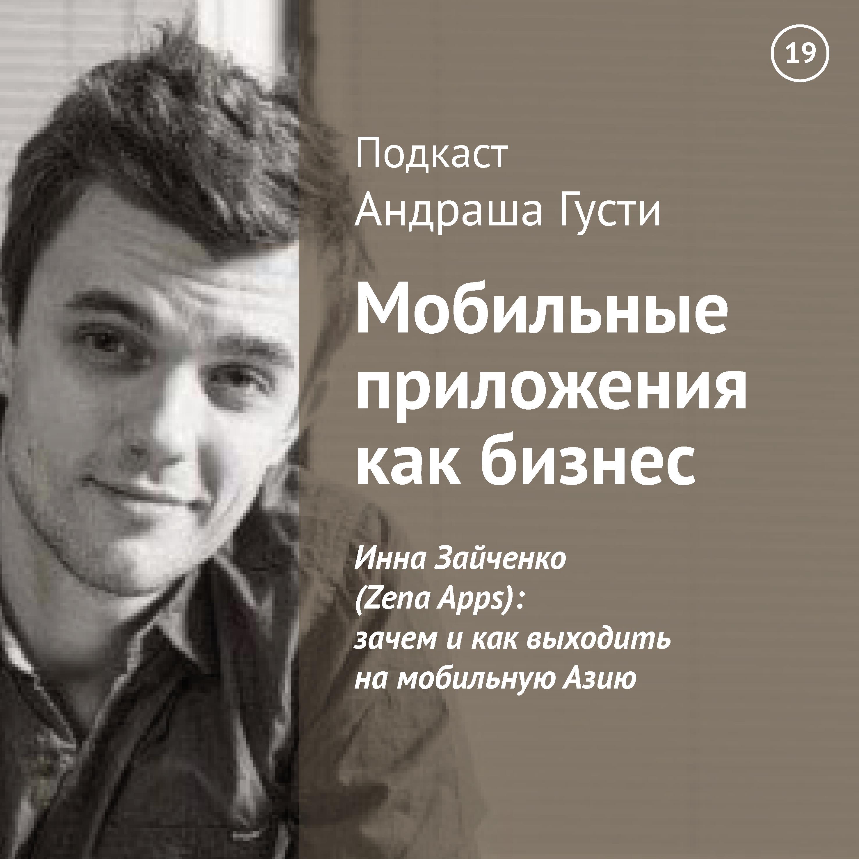 Андраш Густи Инна Зайченко (Zena Apps): зачем и как выходить на мобильную Азию