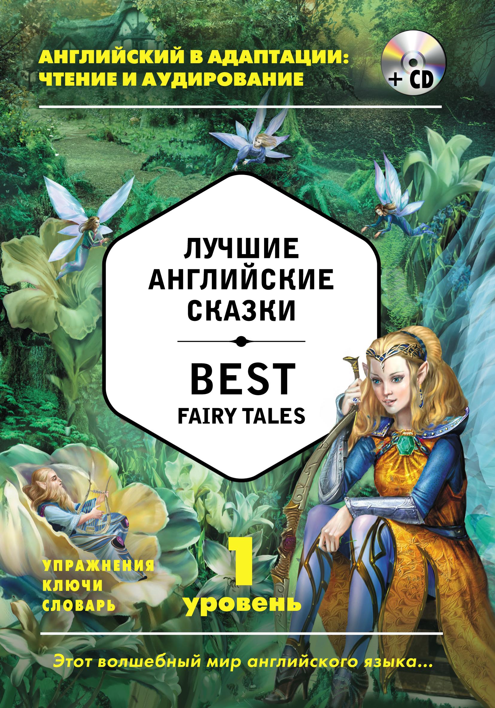 Отсутствует Лучшие английские сказки / Best Fairy Tales. 1 уровень (+MP3) анашина н ред английские сказки english fairy tales