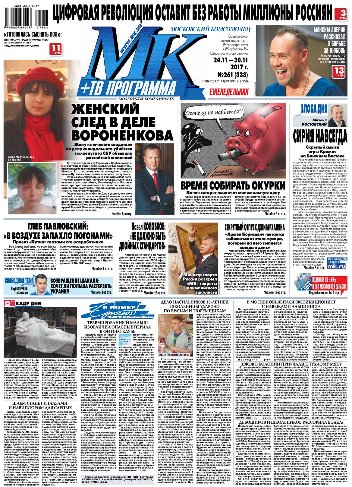 Редакция газеты МК Московский Комсомолец МК Московский Комсомолец 261-2017 цена