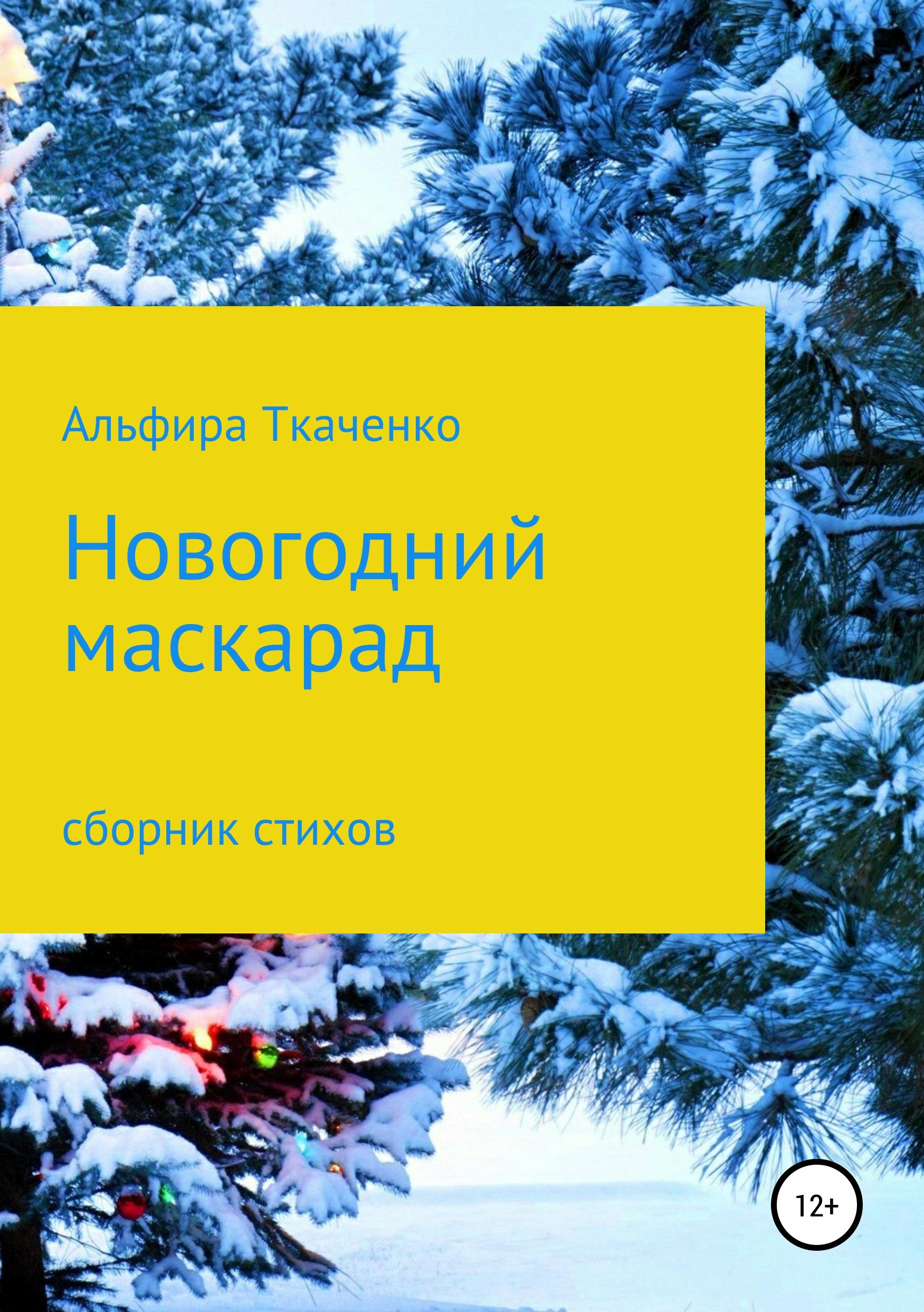 Альфира Федоровна Ткаченко Новогодний маскарад. Сборник стихотворений ник шпанов красный камень сборник