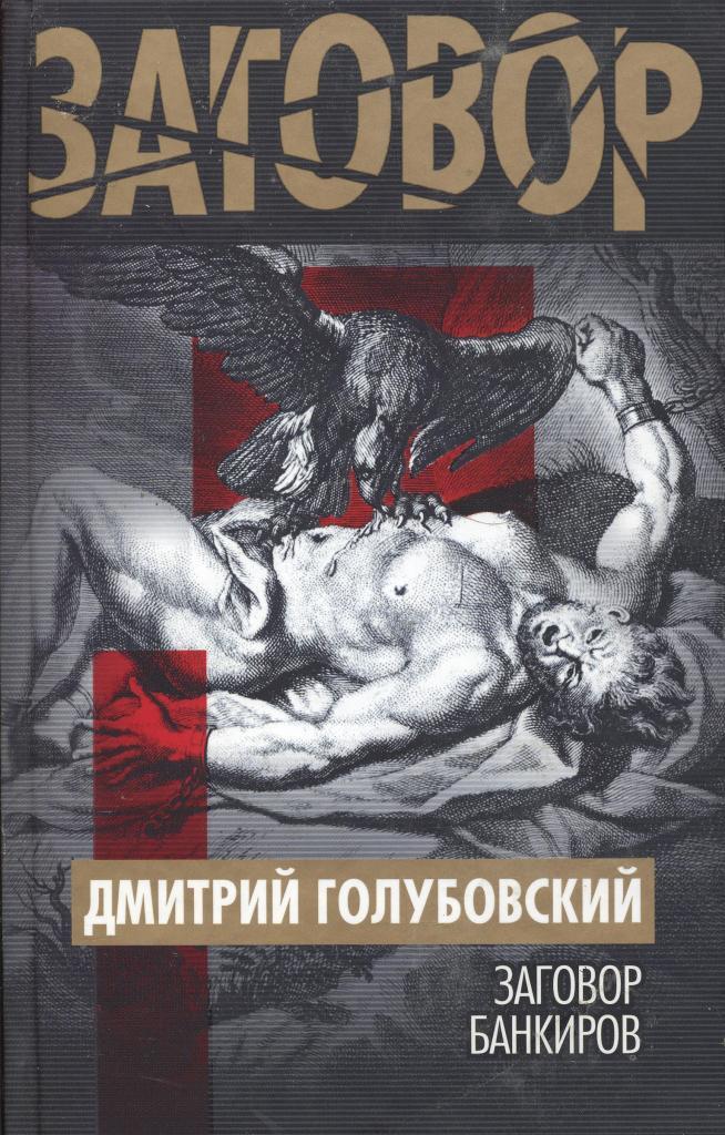 Дмитрий Голубовский Заговор банкиров тарифный план