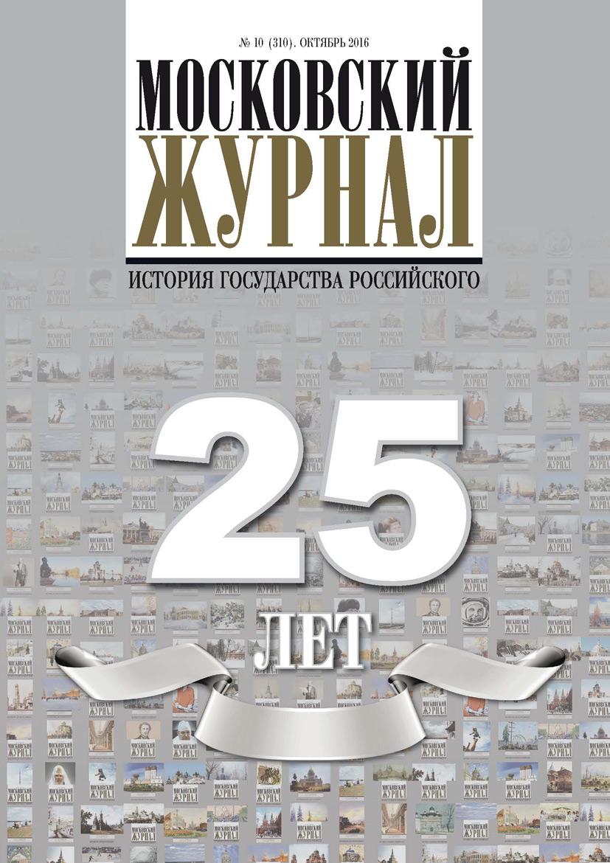 Московский Журнал. История государства Российского №10 (310) 2016