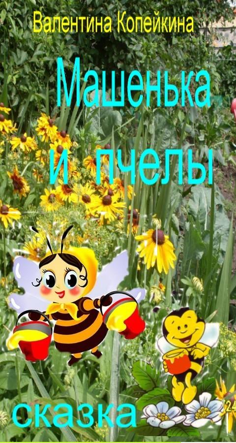 Валентина Васильевна Копейкина Машенька и пчелы валентина васильевна копейкина чудеса случаются книга 1
