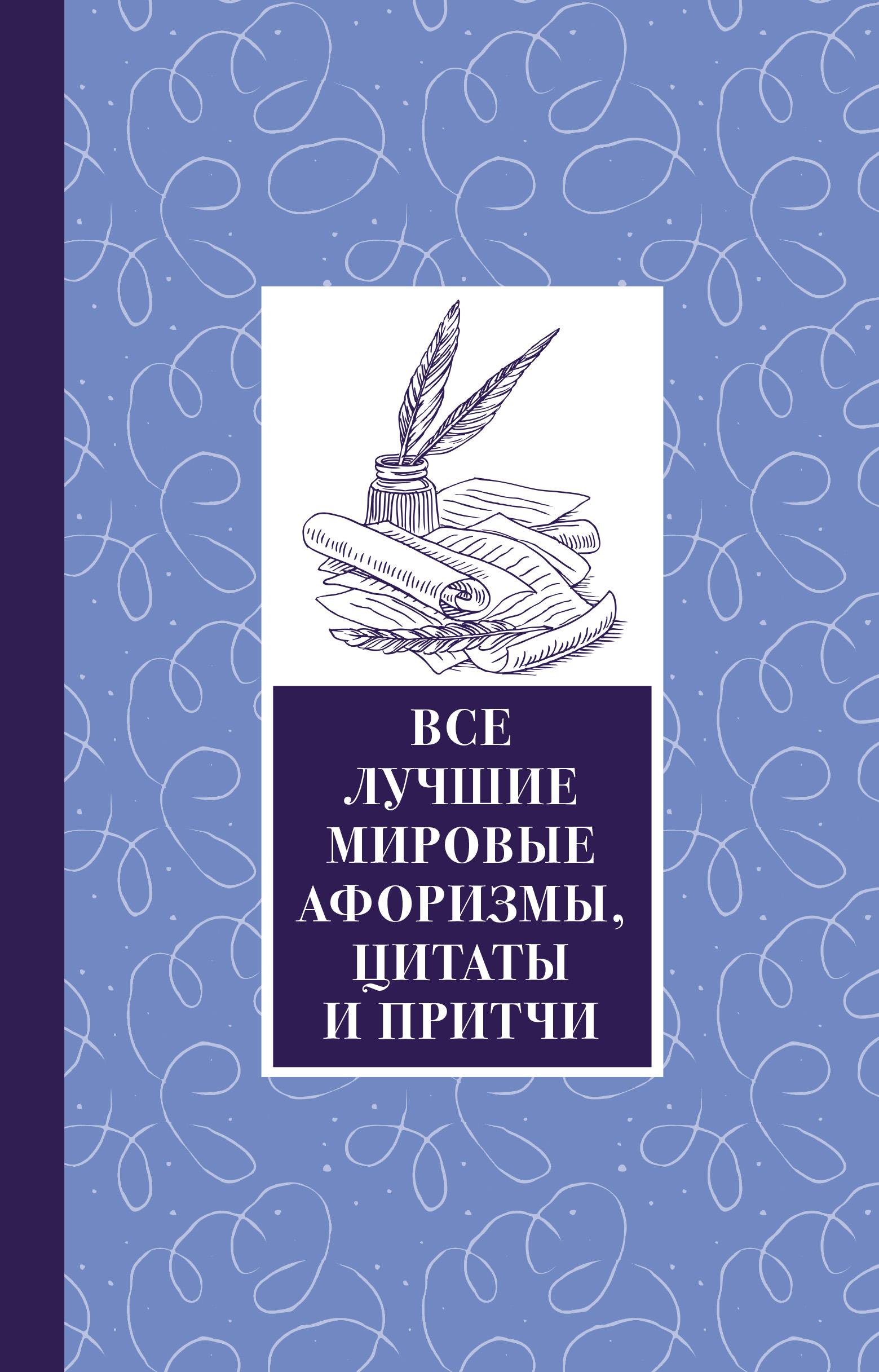 Сборник Все лучшие мировые афоризмы и цитаты сборник чаша мудрости афоризмы цитаты изречения