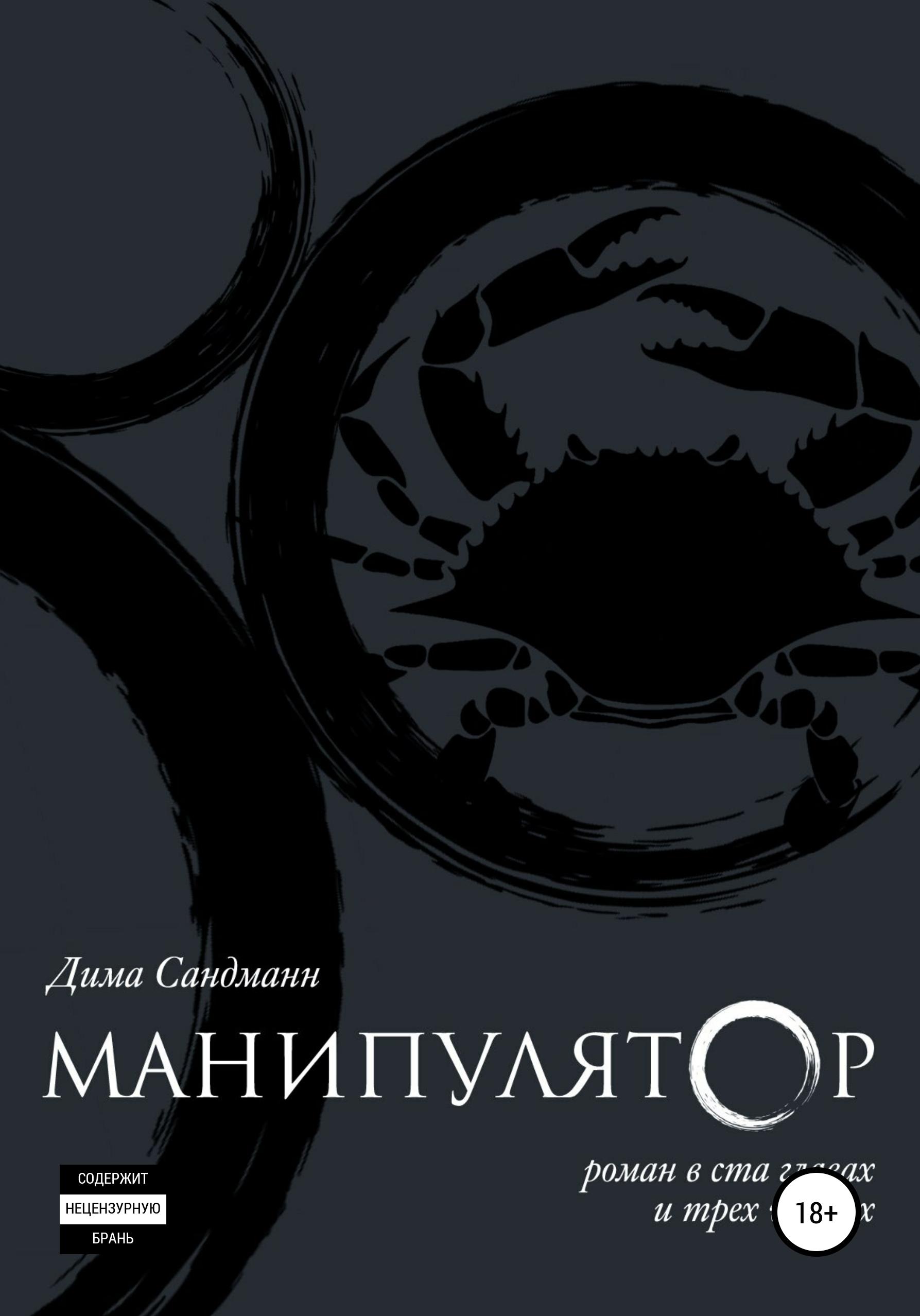 Дима Сандманн Манипулятор. Глава 015 дима сандманн манипулятор глава 045