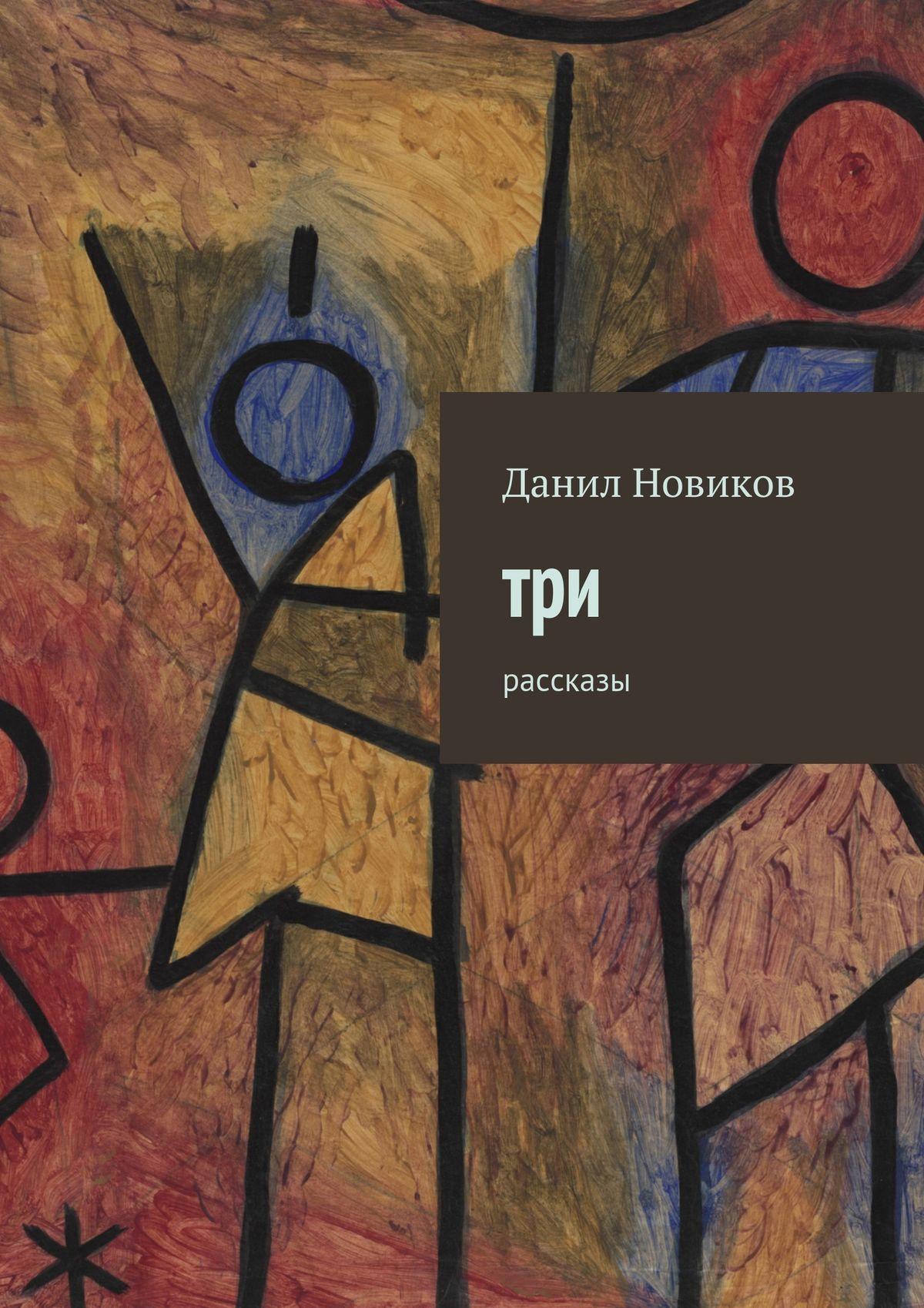 Данил Новиков Три. Рассказы в а бессонов в и новиков три века усадьбы полотняный завод