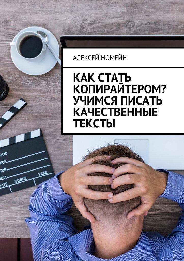 Алексей Номейн Как стать копирайтером? Учимся писать качественные тексты кто мы жили были славяне