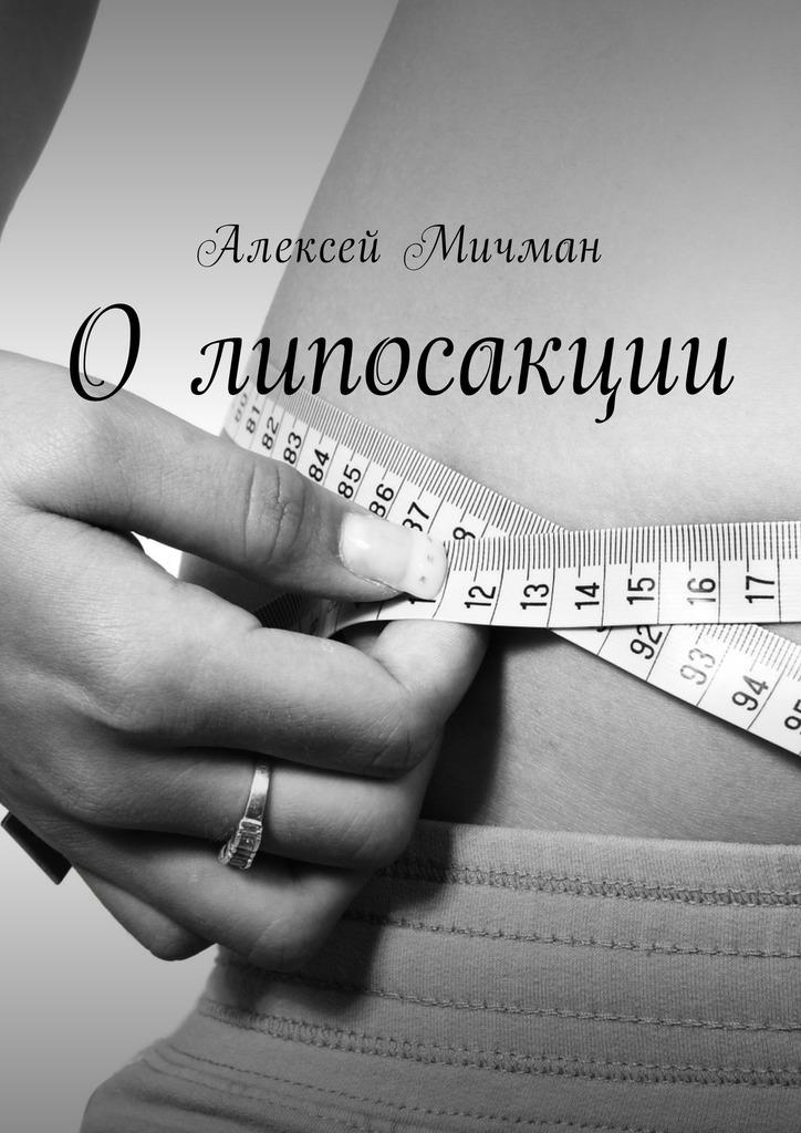 О липосакции. Алексей Мичман. ISBN: 9785449002969
