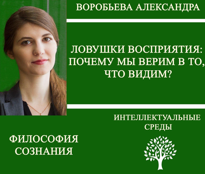 Александра Воробьева Ловушки восприятия: почему мы верим в то, что видим