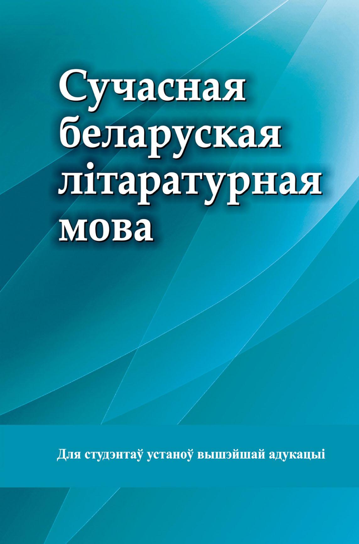 Коллектив авторов Сучасная беларуская літаратурная мова