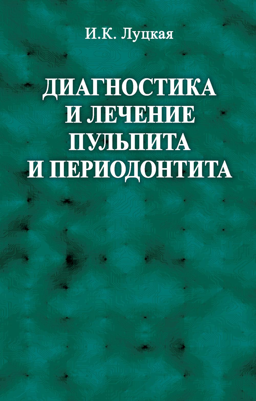 И. К. Луцкая Диагностика и лечение пульпита и периодонтита цена 2017