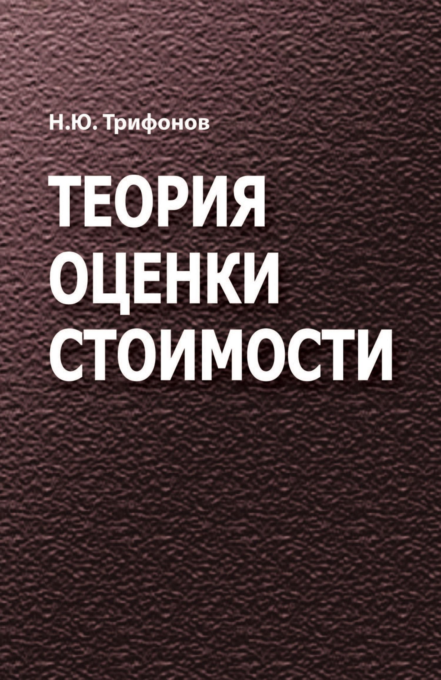 Николай Трифонов Теория оценки стоимости