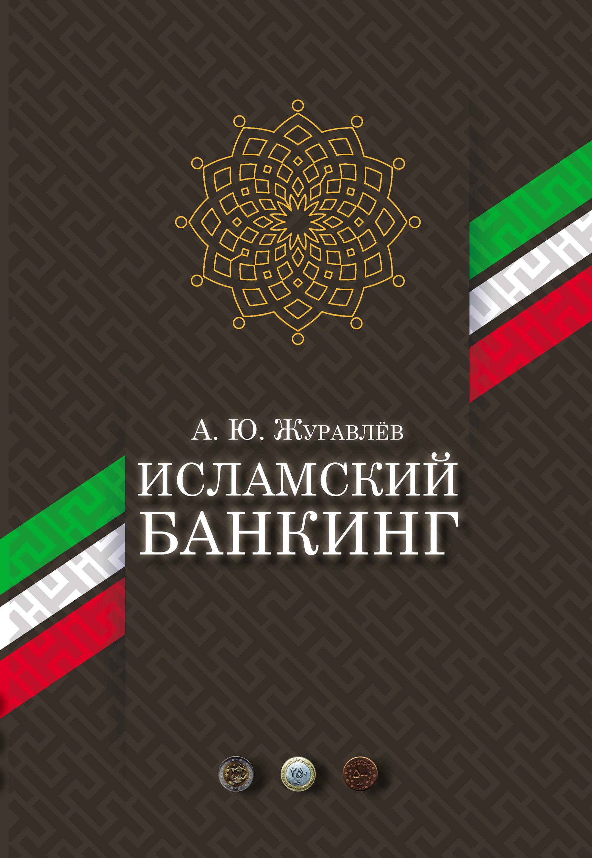 Андрей Журавлёв Исламский банкинг
