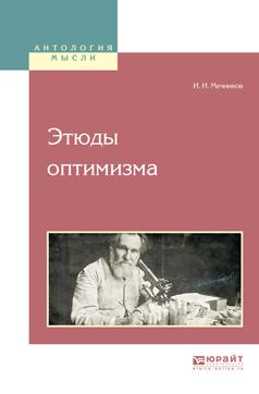 Илья Ильич Мечников Этюды оптимизма мечников и этюды оптимизма