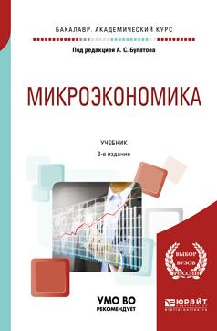 цена Виктор Борисович Супян Микроэкономика 3-е изд., испр. и доп. Учебник для академического бакалавриата