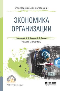 Евгений Федорович Чеберко Экономика организации. Учебник и практикум для СПО цена