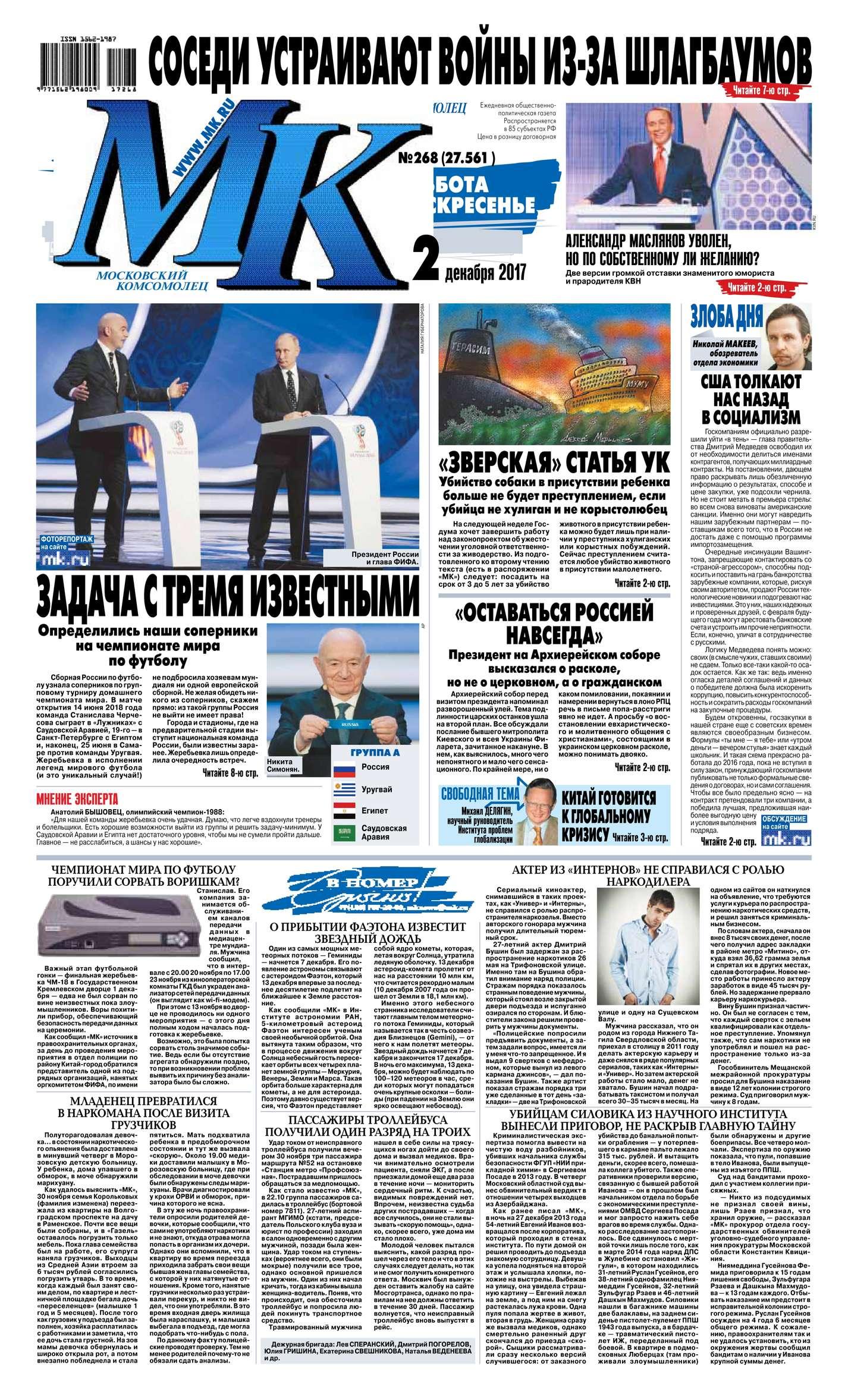 цена на Редакция газеты МК Московский Комсомолец MK Moskovskii Komsomolets 268-2017