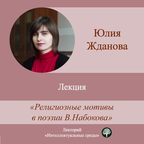 Лекция «Религиозные мотивы в поэзии В. Набокова»