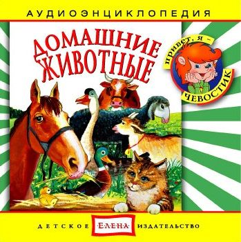 купить Детское издательство Елена Домашние животные онлайн