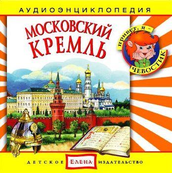 Детское издательство Елена Московский Кремль выставной в кремль 2222 ярославское шоссе
