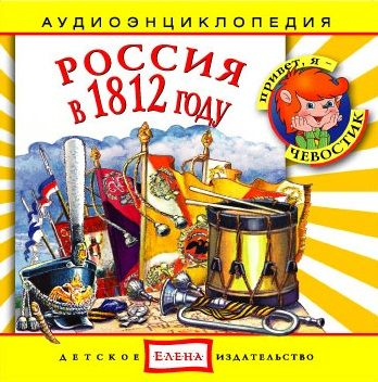 Детское издательство Елена Россия в 1812 году а с корх михаил илларионович кутузов