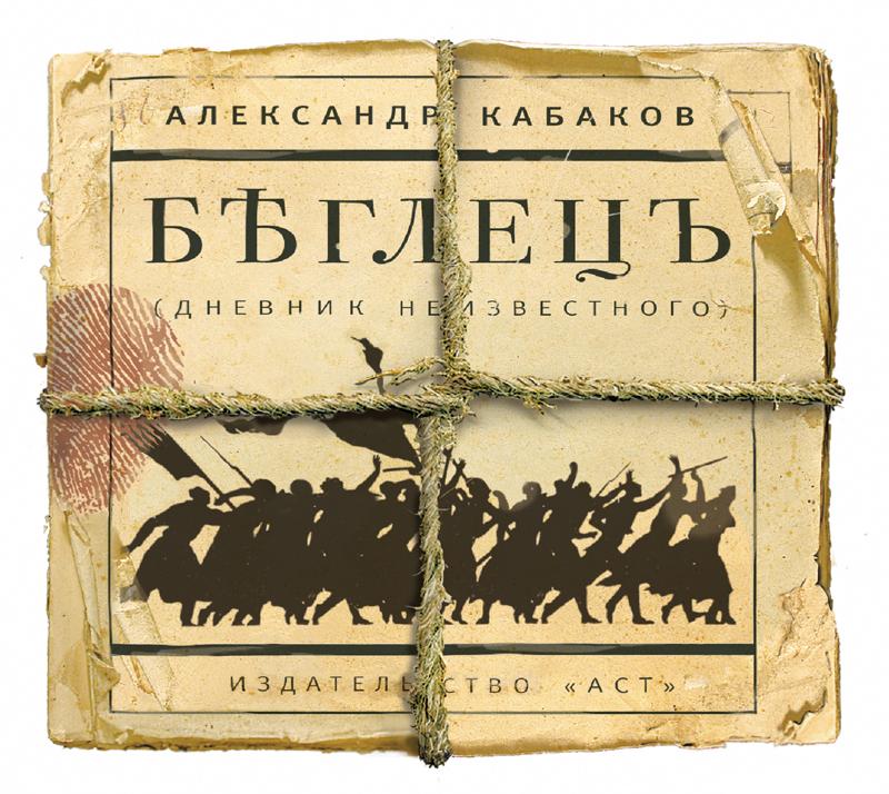 Александр Кабаков Беглецъ александр кабаков камера хранения мещанская книга