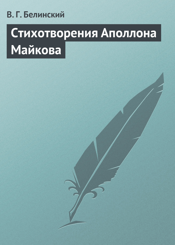 Виссарион Григорьевич Белинский Стихотворения Аполлона Майкова
