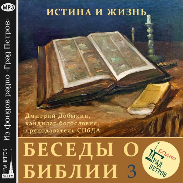 Дмитрий Добыкин Единство Ветхого и Нового Заветов (часть 1) ясонов м библейские предания ветхий завет