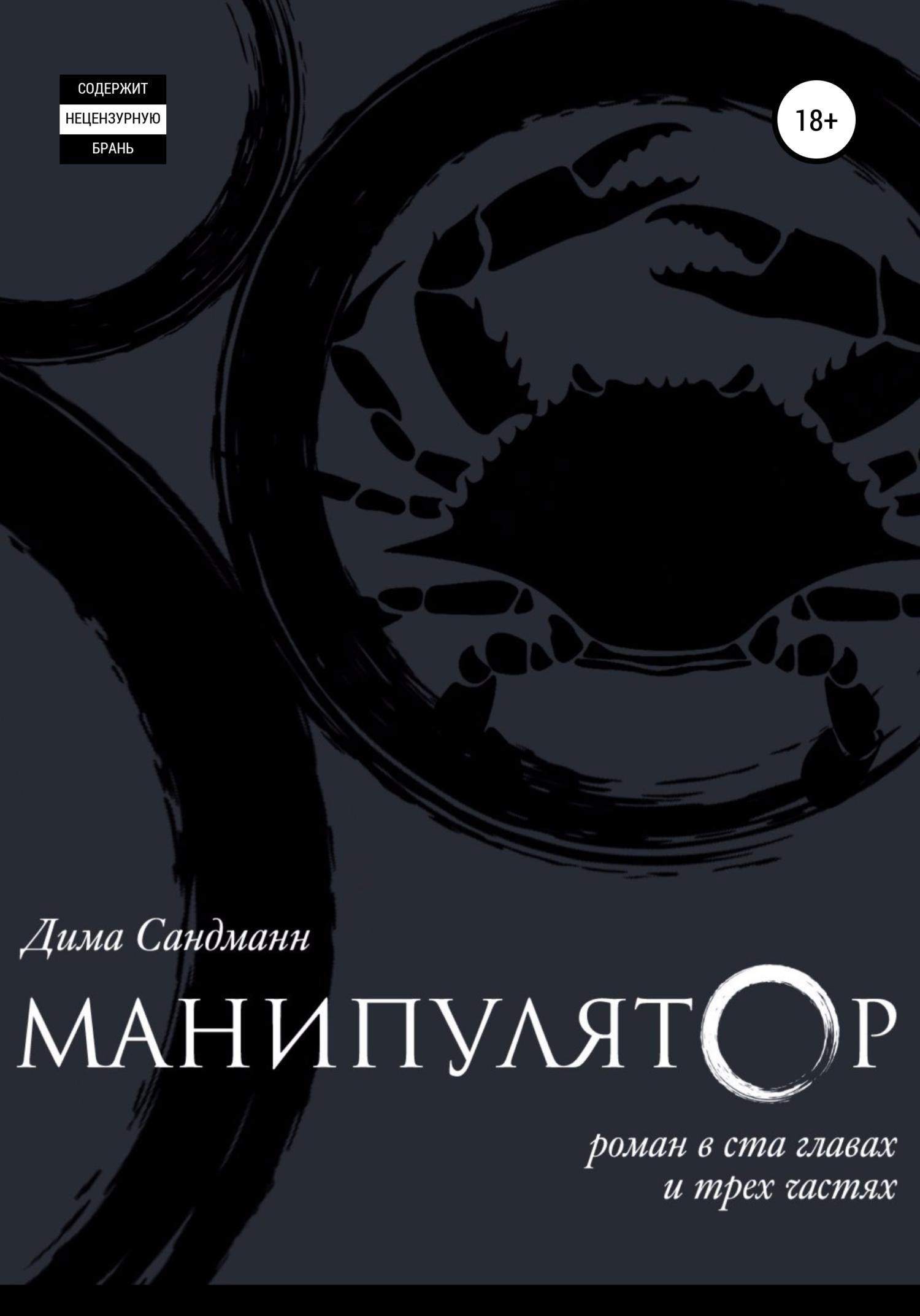 Дима Сандманн Манипулятор. Глава 059 дима сандманн манипулятор глава 009