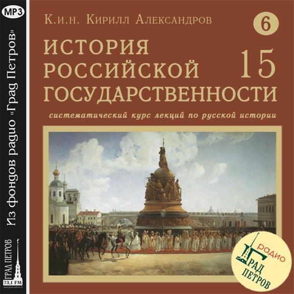 Лекция 119. Военная и чиновничья реформа царя Федора Алексеевича