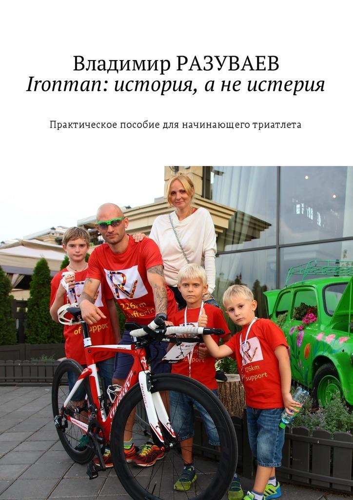 ironman istoriya a ne isteriya prakticheskoe posobie dlya nachinayushchego triatleta