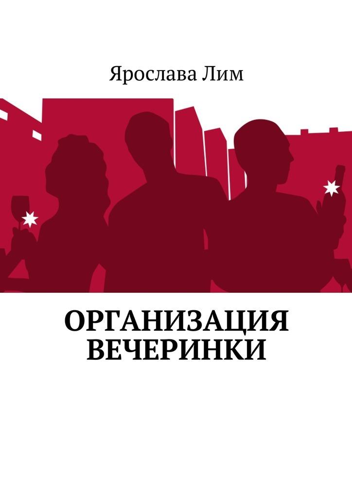 Ярослава Лим Организация вечеринки ярослава лим бизнес идея тепличное хозяйство счего начать