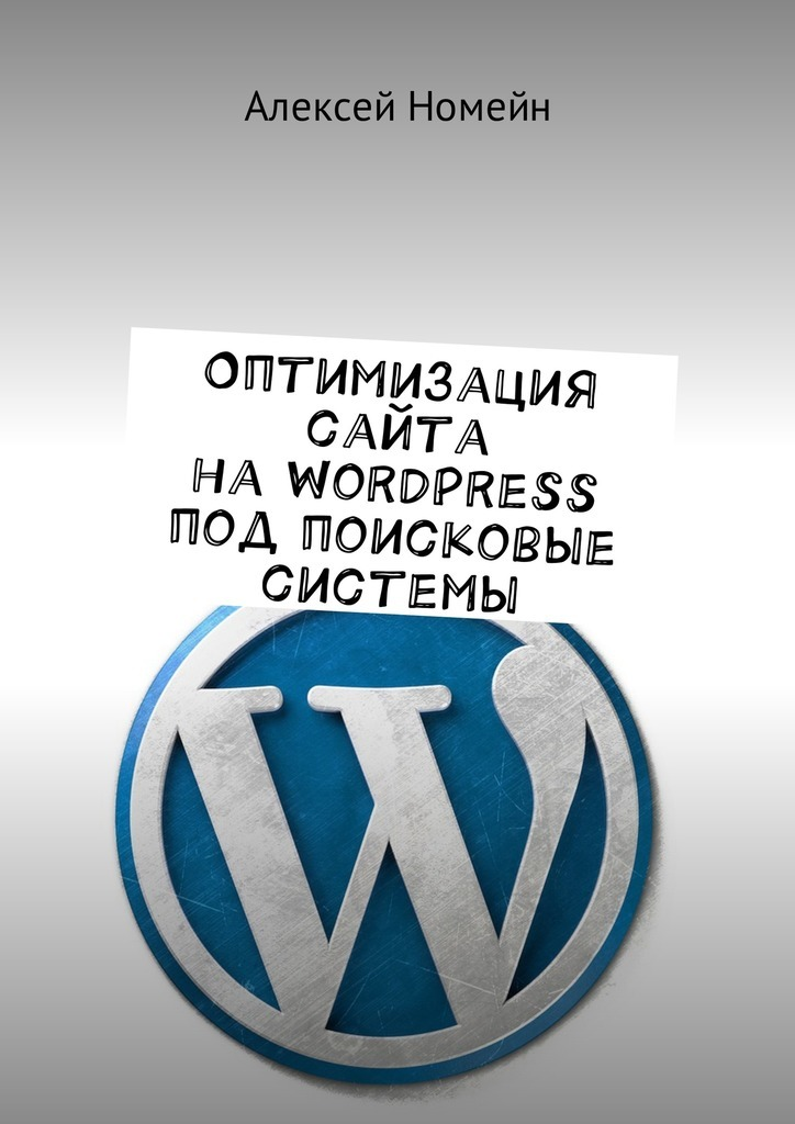 Алексей Номейн Оптимизация сайта на WordPress под поисковые системы