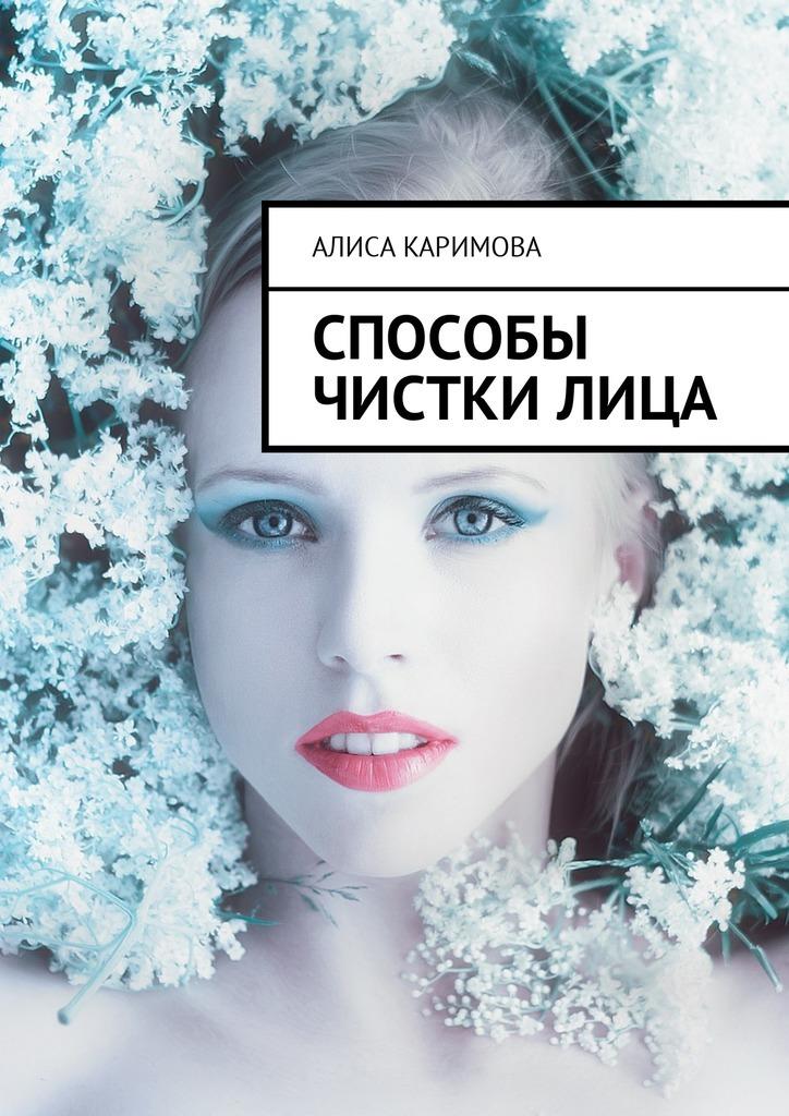 Алиса Каримова Способы чисткилица