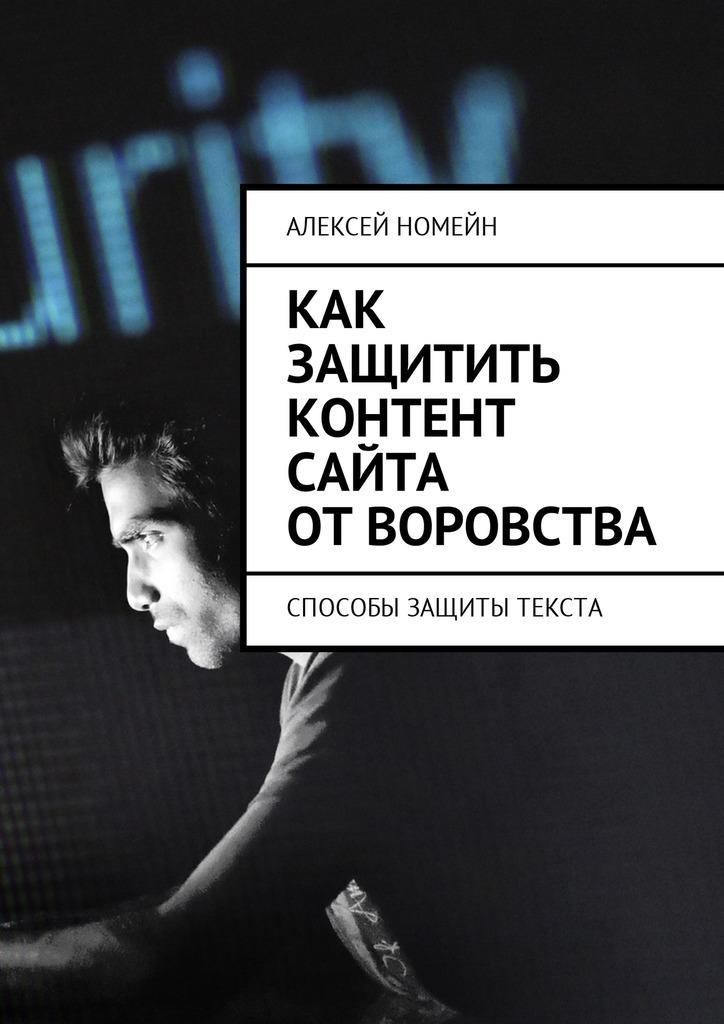 Алексей Номейн Как защитить контент сайта отворовства. Способы защиты текста