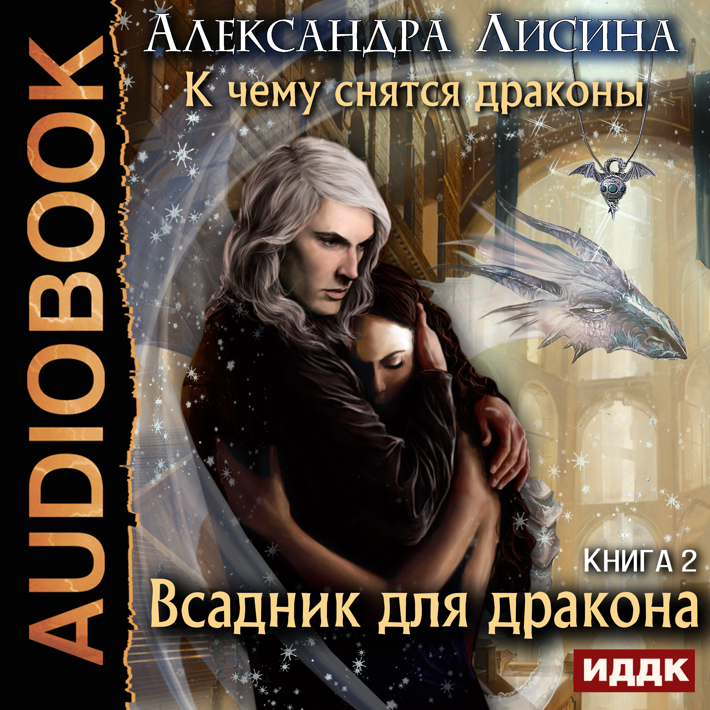Александра Лисина Всадник для дракона александра лисина сказочный переполох
