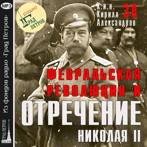 Марина Лобанова Февральская революция и отречение Николая II. Лекция 38 сергей береговой отречение николая ii от престола