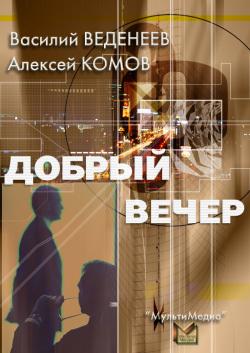 Василий Веденеев Добрый вечер цена