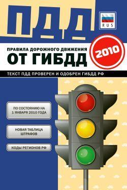Коллектив авторов Правила дорожного движения Российской федерации 2010 по состоянию на 1 января 2010 г. правила дорожного движения российской федерации по состоянию на 2018 год