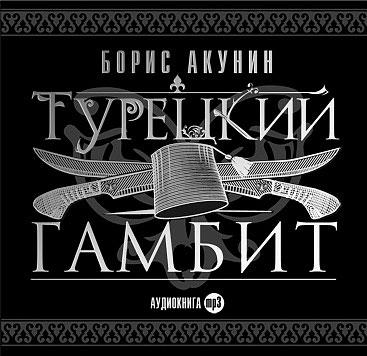 Борис Акунин Турецкий гамбит акунин б турецкий гамбит